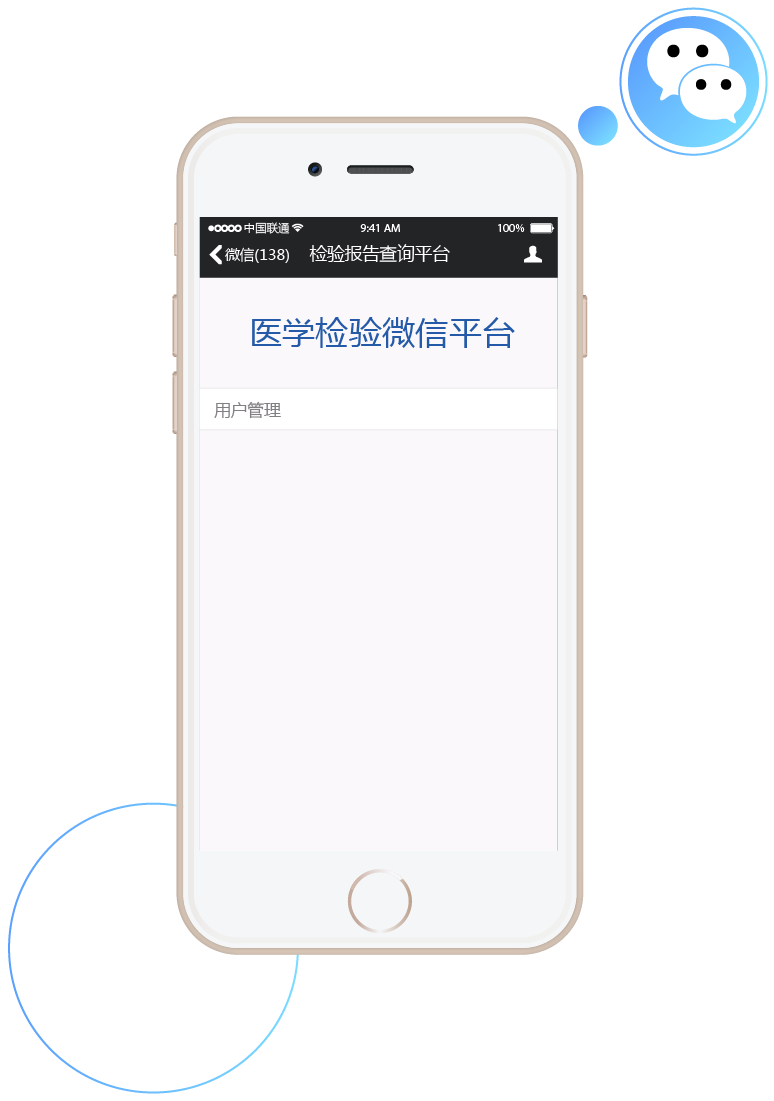 微信检验平台截图